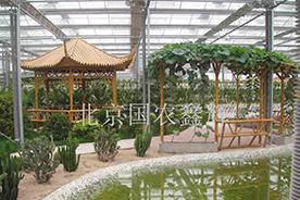河北乐亭丞起农业科技展示温室及生态餐厅